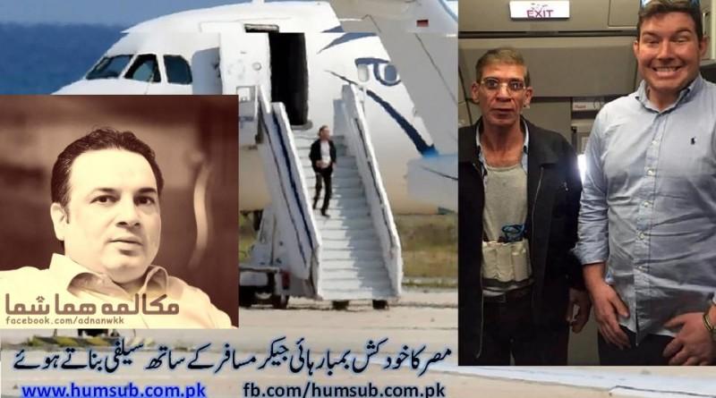 hijacker-selfie2