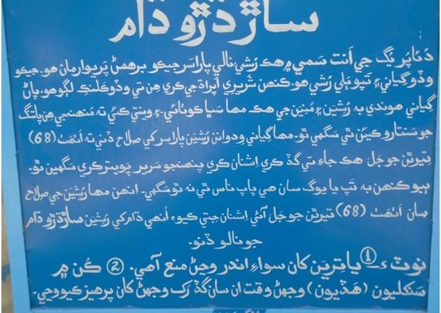 تالاب کے باہر سندھی زبان میں لگا تعارفی بورڈ