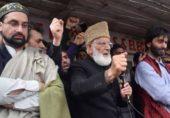پاکستان مسلم امہ کی امیدوں کامرکزہے، سید علی گیلانی