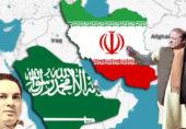 نواز شریف کی ایران دوستی اور سعودی برہمی