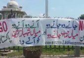 """لاہور میں ''شریف برادران"""" کے بارے میں پراسرار بینر"""