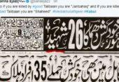 'اچھے طالبان کے ہاتھوں جاں بحق اور برے طالبان کے ہاتھوں شہید'
