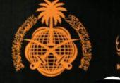 'برطانیہ میں انتہا پسندی کی معاونت میں سعودی عرب سرفہرست'