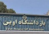 اوین جیل: ایرانی استبداد کی بدنام زمانہ تشدد فیکٹری