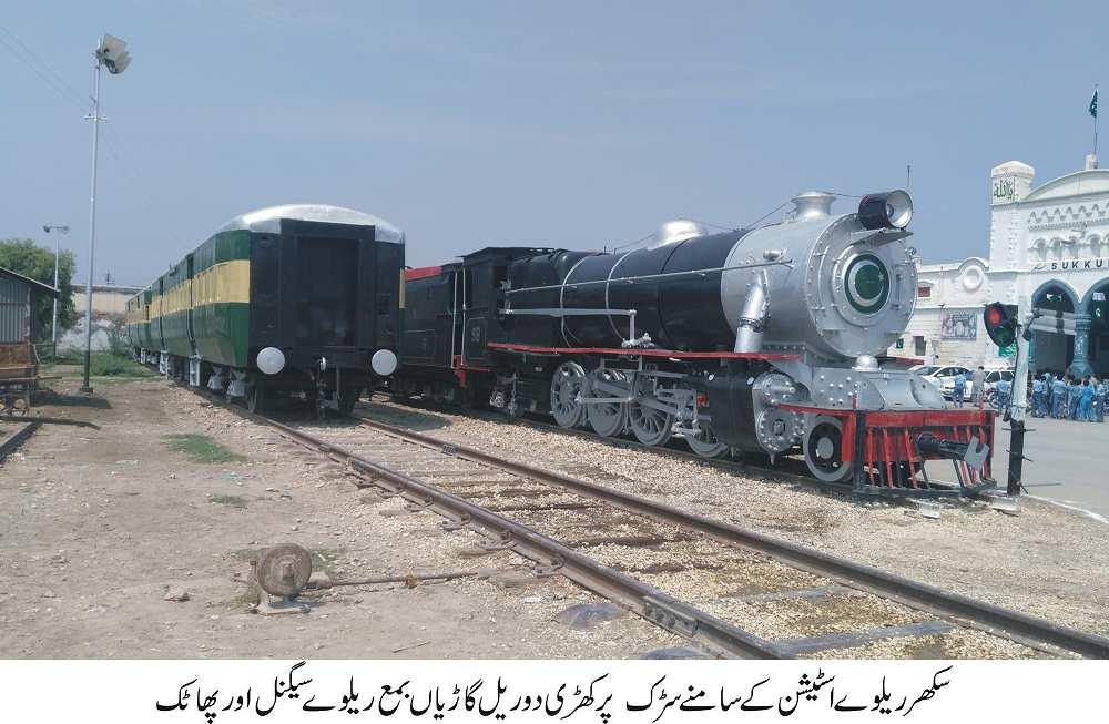 آزادی ٹرین کا صادق آباد سے شکار پور تک کا سفر
