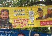 ملی مسلم لیگ حافظ سعید کے وژن پر بنی ہے