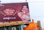 مانع حمل اشتہار میں سنی لیون کی موجودگی پر تنازع