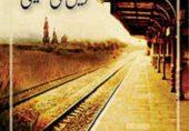 ریل کی سیٹی