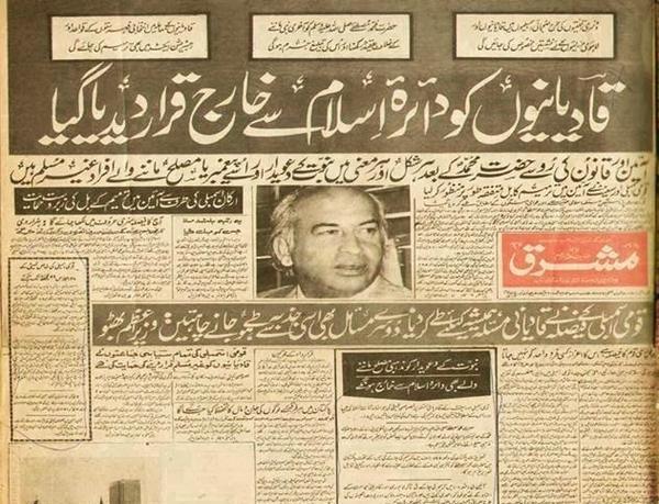 حامد میر اور 1974 میں قومی اسمبلی کی کارروائی