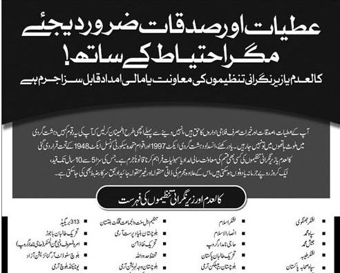 عوام کالعدم تنظیموں کو چندہ نہ دیں: فہرست جاری