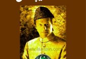 مطالعہ نیا پاکستان لازمی