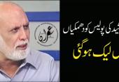طہارت پسند صحافی کی پولیس افسر سے خوش بیانی