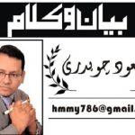avatar for مسعود چوہدری
