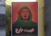 عورت مارچ: 'تاکہ میری بیٹیوں کو حقوق کی سخت لڑائی نہ لڑنی پڑے'