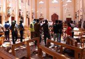 سری لنکا میں دہشت گردی: تشویش کے چند پہلو