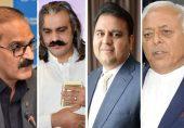 تازہ ترین: فواد چوہدری اور علی امین گنڈا پور کو بھی وزارت سے فارغ کر دیا گیا