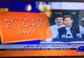 ابھی 8 مہینے ہوئے ہیں، کیا اتنا بڑا جرم کیا ہے کہ حکومت ہٹا رہے ہیں؟ عمران خان