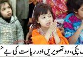 آڈیو کالم: ایک بچی، دو تصویریں اور ریاست کی بے حسی