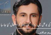 آڈیو کالم: شہد کی بوتل میں زہر: محسن داوڑ کو استعمال کیا جا رہا ہے