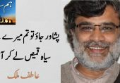 آڈیو کالم: پشاور جاؤ تو تم میرے لیے سیاہ قمیص لے کر آنا