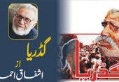 گڈریا۔ اردو کا شاہکار افسانہ