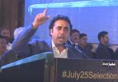 بلاول بھٹو کا یوم سیاہ کے موقع پر کراچی میں خطاب