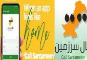بیرون ملک مقیم پاکستانیوں کے لیے خصوصی ایپ