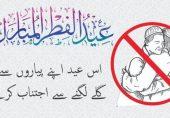کورونا وائرس کے سائے میں اس بار پاکستان میں عید کیسے منائی جائے گی؟
