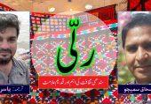 رلی۔ سندھی ثقافت کی اہم اور قدیم علامت