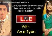 اعزاز سید کا وڈیو شو: بیگم نوازش علی کے انکشافات