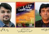 """زرار پیرزادو کے منفرد سندھی کالمز کی کتاب: """"نوٹ کرنڑ جہڑیوں گالھیوں"""" (نوٹ کرنے جیسی باتیں )"""