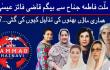 خواتین سیاسی رہنماؤں کی توہین کی منحوس روایت