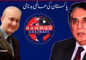 حماد غزنوی کا تجزیہ: نیب نے پاکستان کو برباد کر دیا