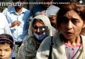 ساجد گوندل کی اہلیہ اور والدہ اسلام آباد ہائی کورٹ میں: کمزور دل مت دیکھیں