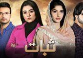 ثبات: 'ہمارے معاشرے کو ایسی مثبت کہانی کی بہت ضرورت ہے' ڈرامے کے آخری قسط نشر ہونے پر صارفین کا ردعمل