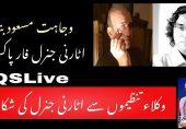 وجاہت مسعود بنام اٹارنی جنرل فار پاکستان
