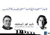 چیئرمین سینیٹ کا الیکشن اور وجاہت مسعود کا تبصرہ