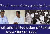 تاریخ  وجاہت مسعود کے ساتھ: پاکستان کا دستوری ارتقا 1947 سے 1973 تک