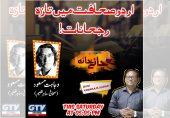 """خرم سہیل کے 'چائے خانہ"""" میں وجاہت مسعود سے خصوصی گفتگو"""