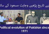 تاریخ وجاہت مسعود کے ساتھ: پاکستان میں 1971 سے سیاسی ارتقا