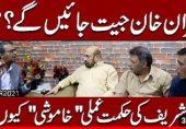 آج عمران خان کے ساتھ کیا ہو گا؟