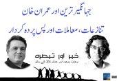 عمران خان اور جہانگیر ترین - تنازعات، معاملات اور پس پردہ کردار