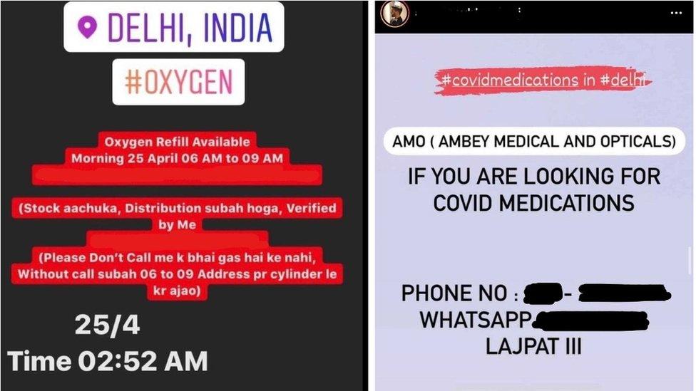 وہ پیغامات جن میں کووڈ کے مریضوں کے لیے آکسیجن کی فراہمی کے متعلق بتایا گیا