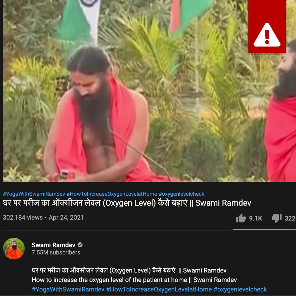 A still from Yoga guru Baba Ramdev's YouTube channel