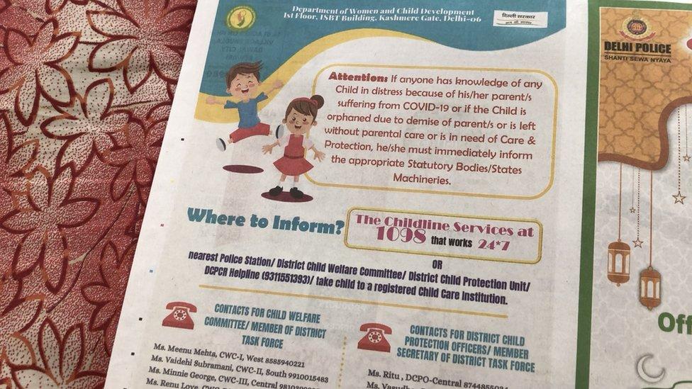 ایک اخبار میں اشتہار