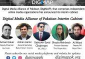 ڈیجیٹل میڈیا الائنس آف پاکستان نے اپنی عبوری انتظامیہ کا اعلان کر دیا