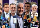 ایران کے صدارتی انتخابات میں کون کون امیدوار ہے؟