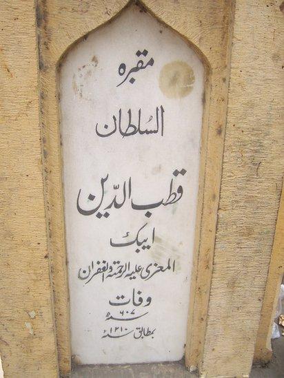 قطب الدین ایبک، مقبرہ، لاہور