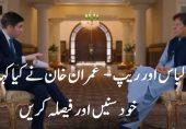 عمران خان کا ریپ اور لباس کے بارے میں مکمل انٹرویو