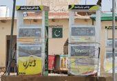 سرحد کی بندش یا مقامی کمیٹیوں میں تنازع: سمگل شدہ ایرانی پیٹرول آسمان سے باتیں کرنے لگا